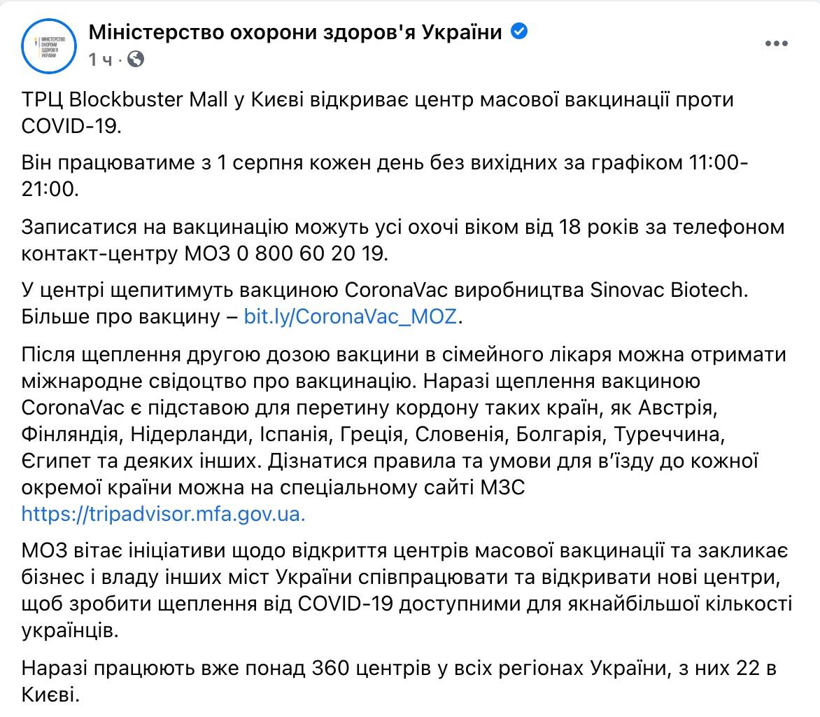 В Киеве открывают еще один центр массовой вакцинации от коронавируса: адрес, график работы