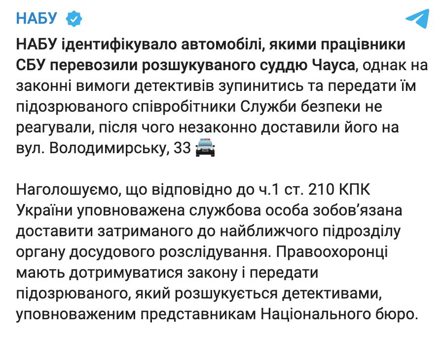 """""""Бус отрезает, давай на бровку!"""". В центре Киева НАБУ гналось за СБУ: видео"""