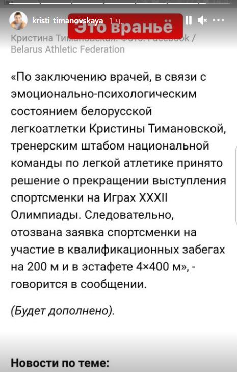 Режим Лукашенко депортирует беларускую спортсменку с Олимпиады. Она боится возвращаться