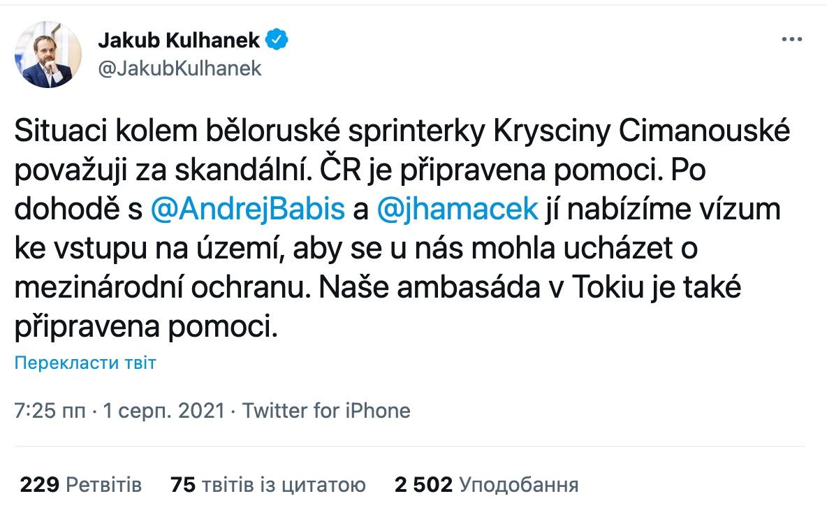 Чехия и Польша готовы помочь спортсменке, которую Лукашенко хочет вывезти в Беларусь