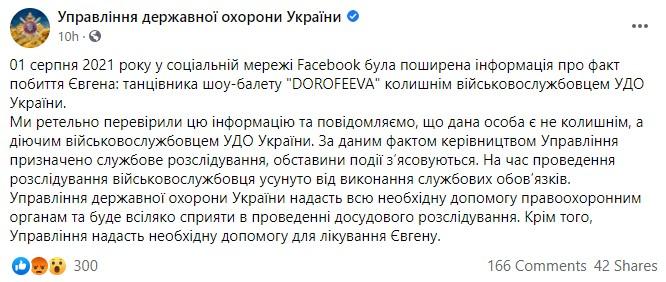 Подозреваемый в нападении на танцора Дорофеевой – действующий военный УГО