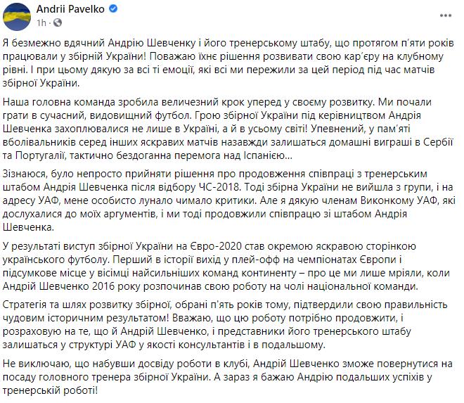 Ради клуба. В УАФ объяснили, почему Шевченко ушел из сборной Украины, и ждут его снова