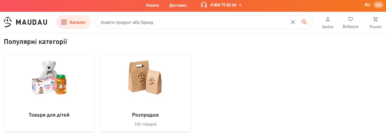 Украинский Amazon. Основатель Сильпо инвестирует в новый маркетплейс
