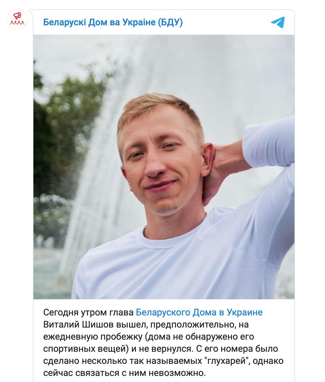В Киеве пропал лидер Беларуского дома в Украине. Его ищут правоохранители