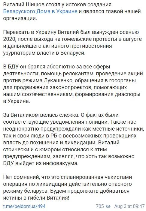В Киеве нашли мертвым главу Беларуского дома в Украине