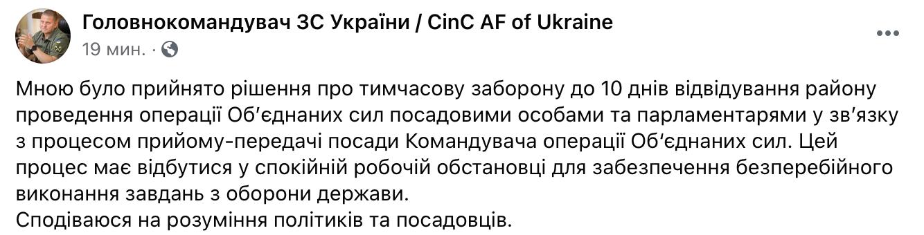 Чиновникам тимчасово заборонили їздити в бойові райони на Донбасі. Разумкова не пустили