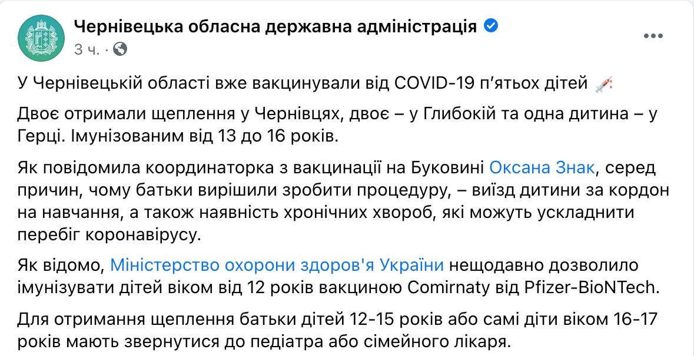 В Черновицкой области начали вакцинировать от COVID-19 детей