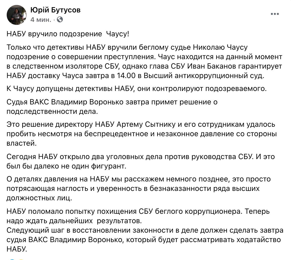 НАБУ вручило Чаусу повестку. Бутусов говорит, что Бюро пришлось открывать дела против СБУ
