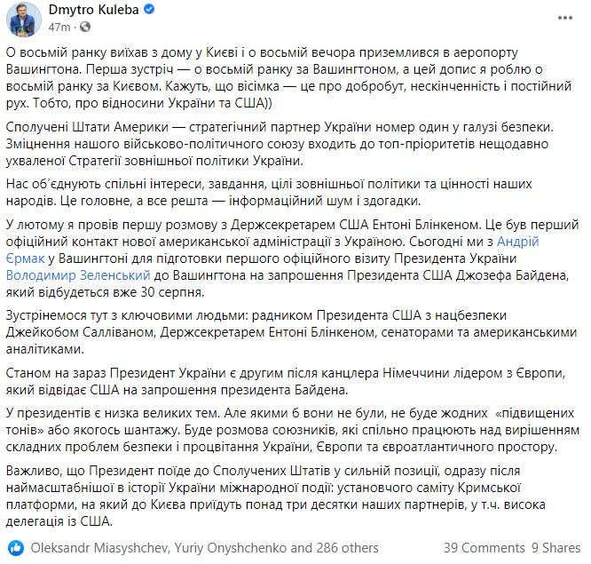 Кулеба с Ермаком прибыл в Вашингтон и заявил: Зеленский будет с Байденом в сильной позиции