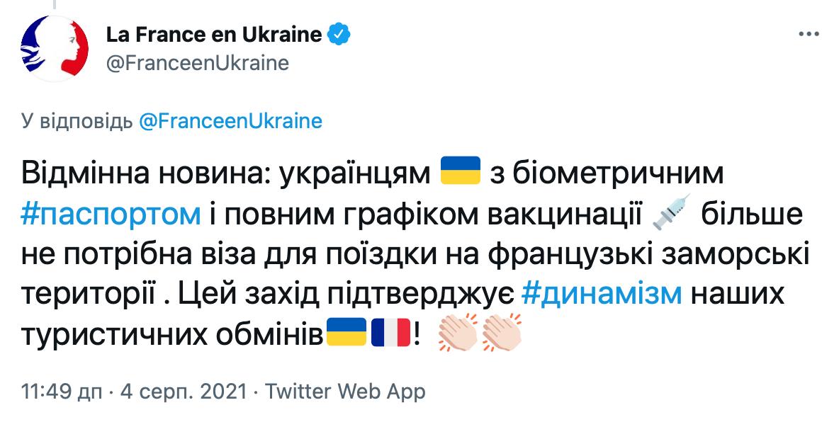 Франція розширила безвіз для України – він поширюється на її заморські території