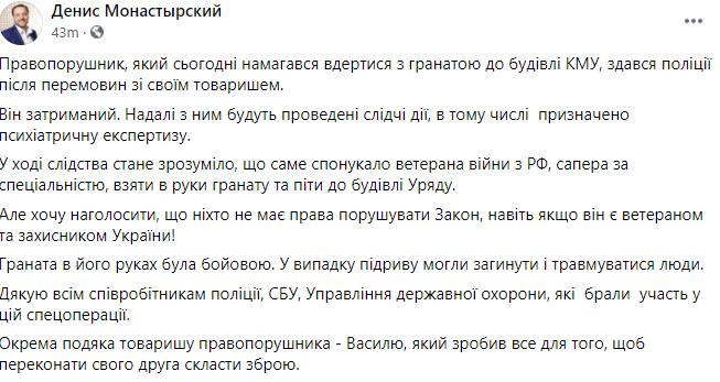 Мужчина угрожал взорвать гранату в здании Кабмина. Полиция его задержала – фото, видео