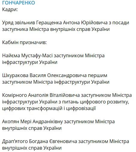 Кабмін звільнив Геращенка з МВС і призначив Монастирському двох нових заступників