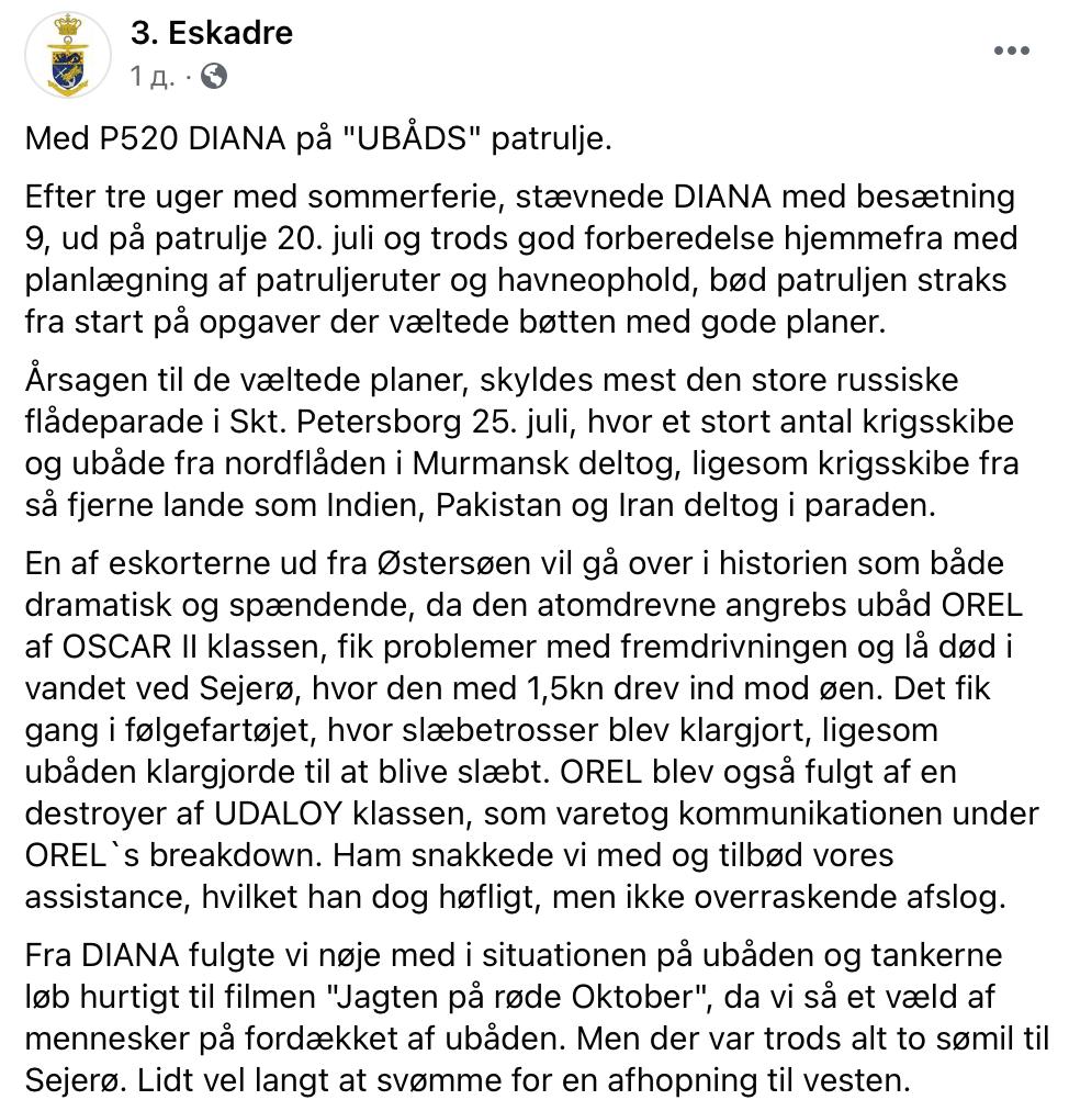 Корабли флота РФ проходили через пролив в Дании. Одна из атомных подлодок сломалась – фото