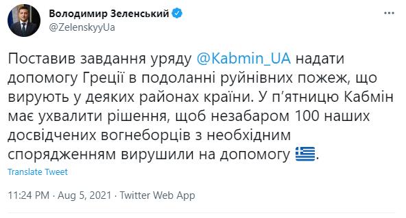 Украина отправит на помощь Греции 100 пожарных – Зеленский