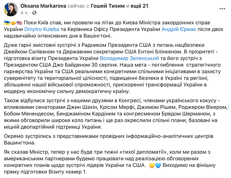 """Встреча Зеленского и Байдена. Сейчас у нас будет три недели """"тихой дипломатии"""" – Маркарова"""