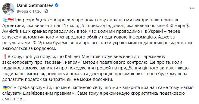 """Украинцам могут ввести налог на """"теневые"""" расходы. Кабмин готовит законопроект"""