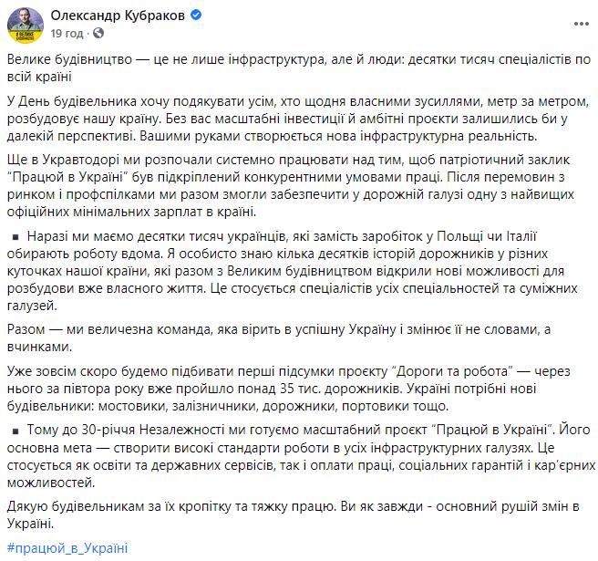"""Министр Кубраков анонсировал проект """"Работай в Украине"""""""