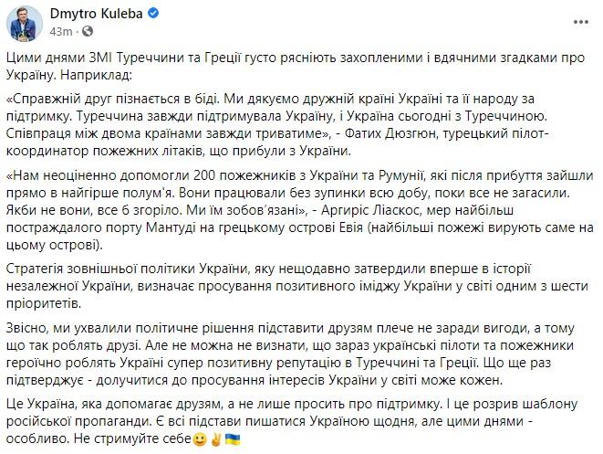 Кулеба: Украинские пожарные делают Украине суперпозитивную репутацию в Турции и Греции