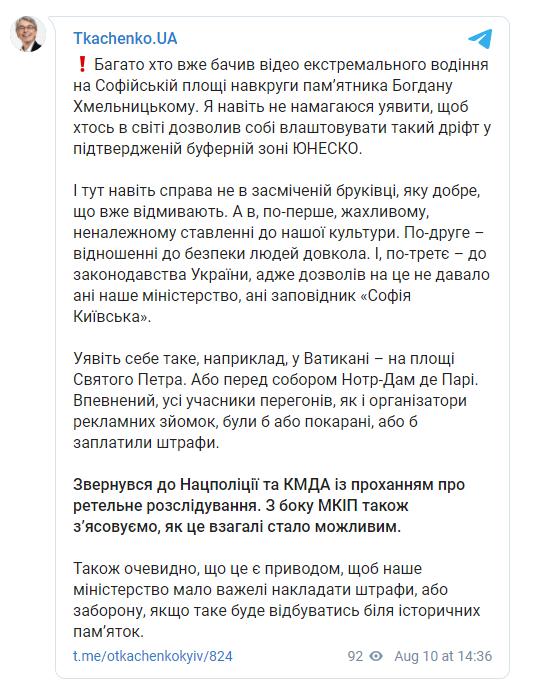 Неизвестные устроили дрифт на Софиевской площади в Киеве: видео