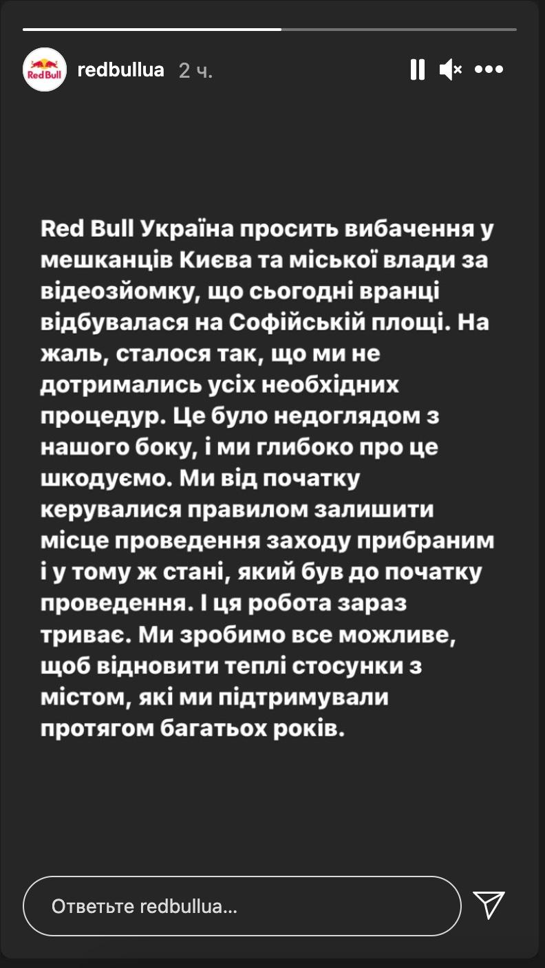 Дрифт на Софийской площади. Red Bull попросила прощения у киевлян и городских властей
