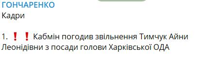Кабмин решил уволить главу Харьковской ОГА Айну Тымчук. Слово за Зеленским