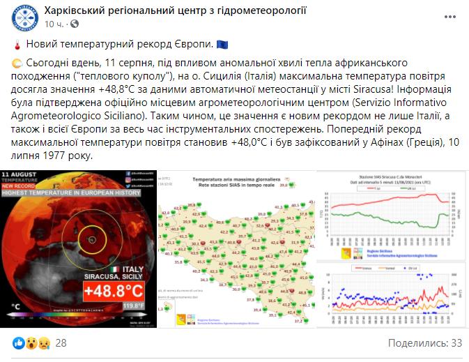 В Европе зафиксирована рекордная жара, ее принес антициклон Люцифер