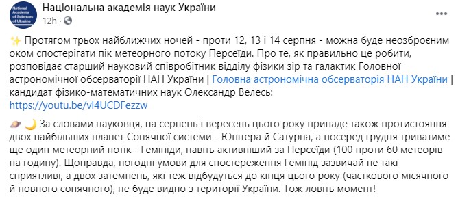 В Україні три ночі поспіль буде видно пік метеорного потоку Персеїди – як і коли дивитися