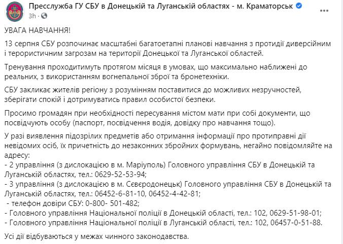 СБУ проведет учения на Донбассе с бронетехникой и огнестрельным оружием