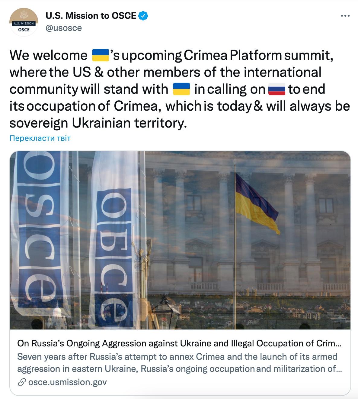 """""""Россия должна ответить за Крым"""". США поддержали Крымскую платформу"""