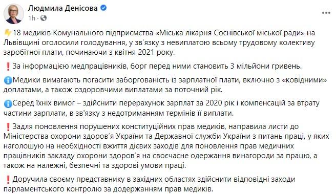Во Львовской области медики объявили голодовку. Требуют зарплату и ковидные выплаты