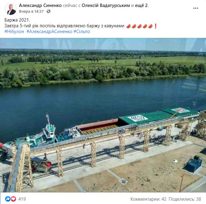 Свято наближається. В Киев с юга Украины идет баржа с арбузами – фото