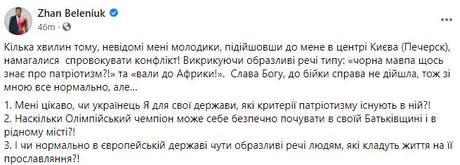 Нардепа и чемпиона Олимпиады Беленюка хотели спровоцировать в Киеве расистскими лозунгами