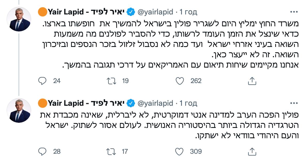 """""""Сегодня Польша стала антидемократической"""". Израиль отзывает главу дипмиссии из Варшавы"""