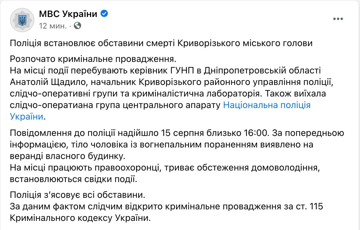 Найден мертвым мэр Кривого Рога Константин Павлов