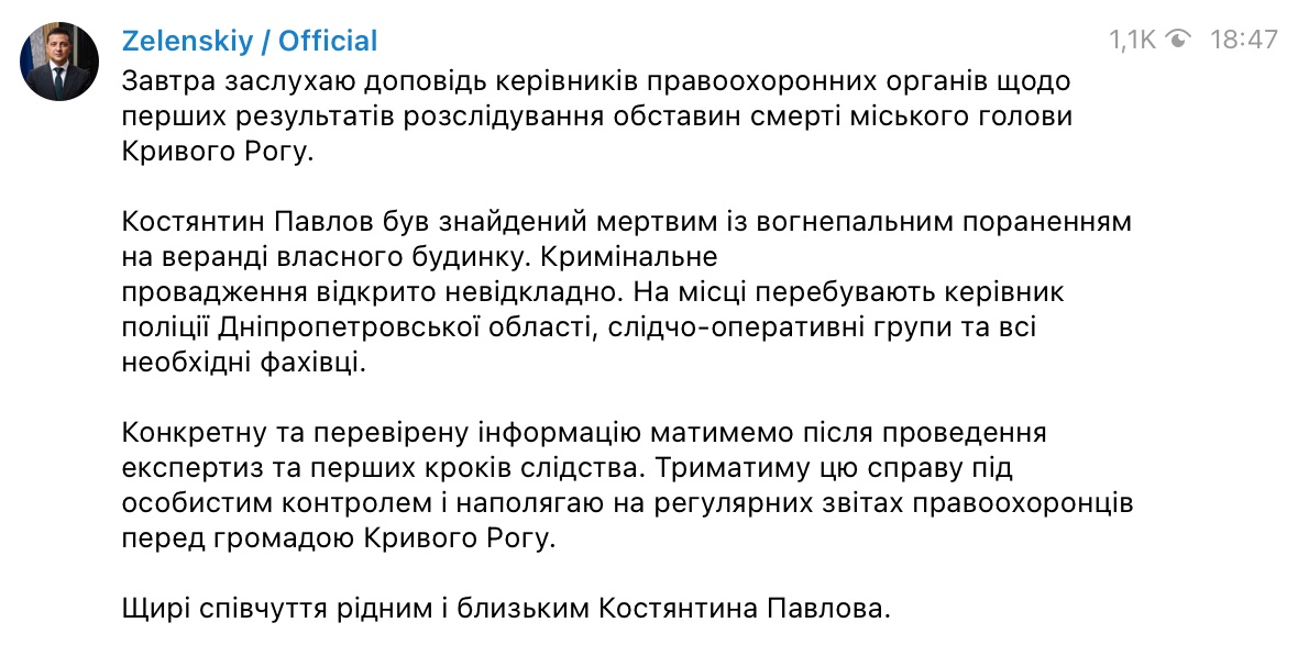 Зеленский о смерти мэра Кривого Рога: Буду держать это дело под личным контролем