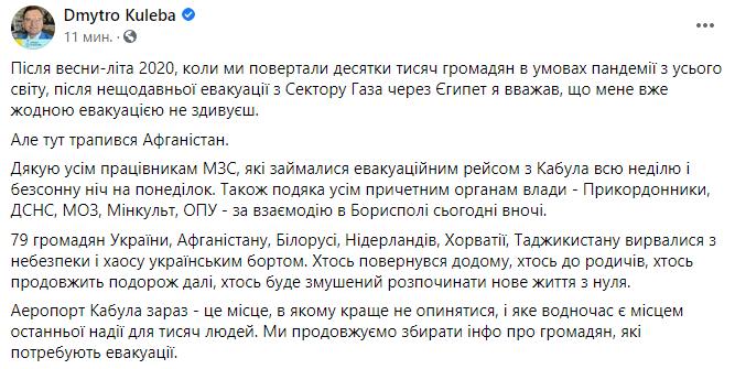 Украина эвакуировала из Афганистана почти 80 человек – Зеленский