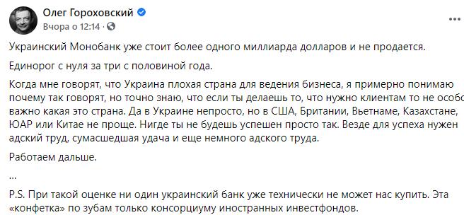 Гороховский: monobank стоит больше $1 млрд