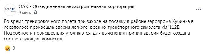 В Подмосковье разбился военный самолет Ил-112В, погибли все члены экипажа – видео крушения