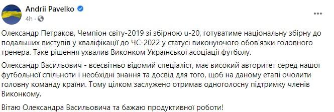 Александр Петраков стал новым тренером сборной Украины. Он выигрывал Чемпионат мира