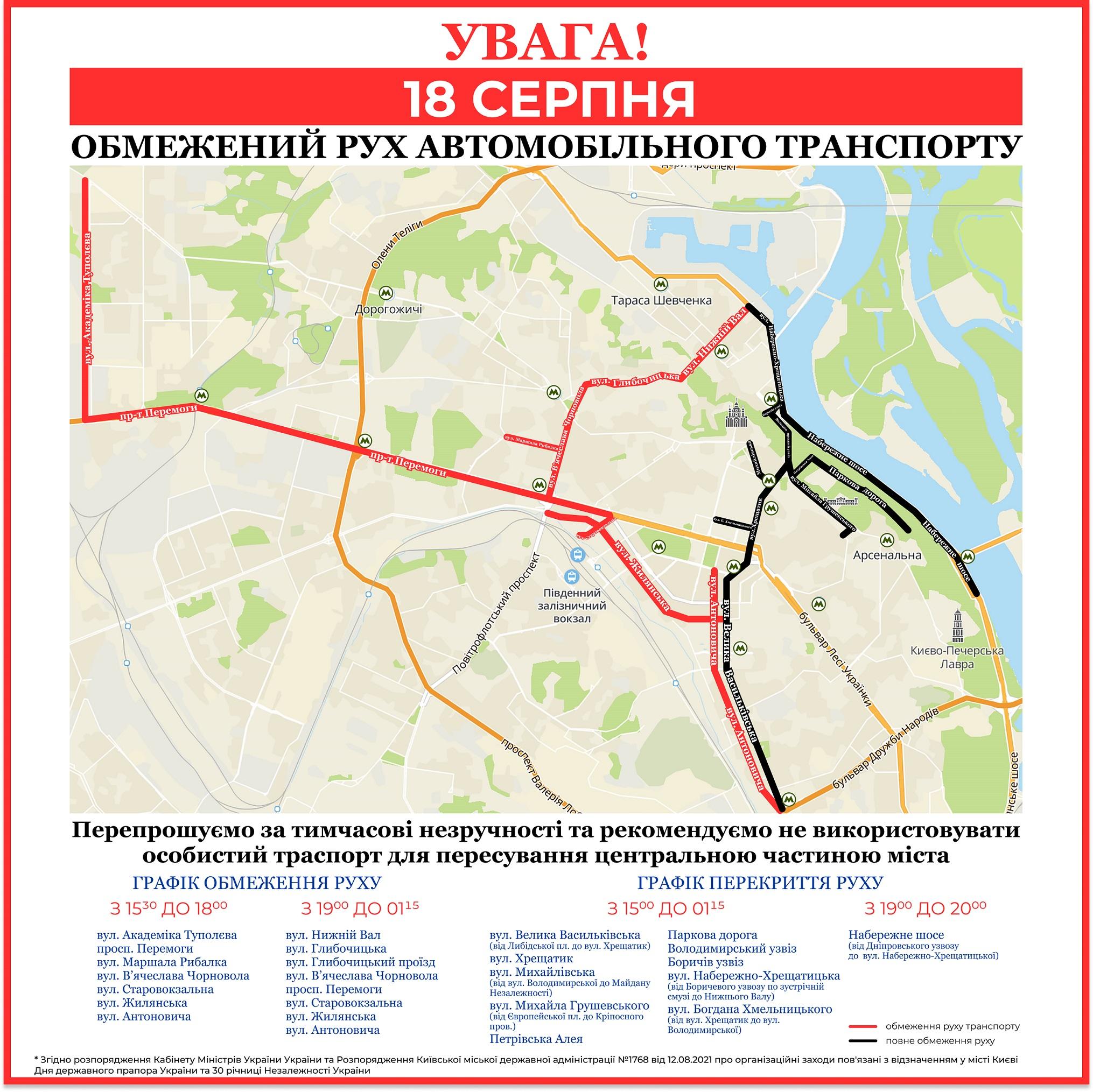 Первая репетиция парада. Сегодня в центре Киева перекроют движение: список улиц и карта
