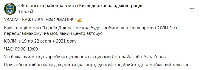 В Киеве завтра появится новый пункт вакцинации: прививки от ковида будут делать в автобусе