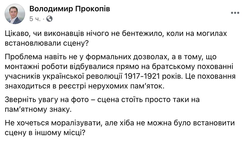 """У Кличко заявили, что концерт Бочелли проведут на """"братской могиле"""". Организаторы ответили"""