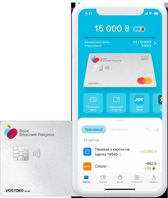 Владелец Сильпо запускает конкурента monobank