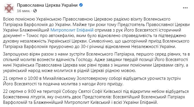 Варфоломей прибудет в Киев 21 августа. ПЦУ зовет встретить вселенского патриарха