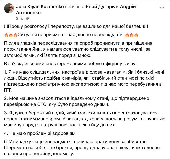 """""""Нас действительно преследуют"""". Юлия Кузьменко вслед за Яной Дугарь заявила о слежке"""