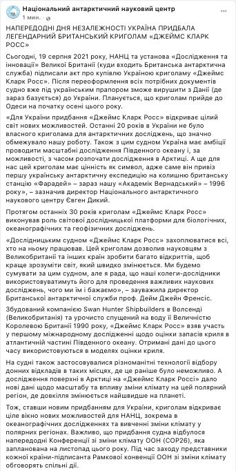 Украина купила легендарный британский ледокол James Clark Ross