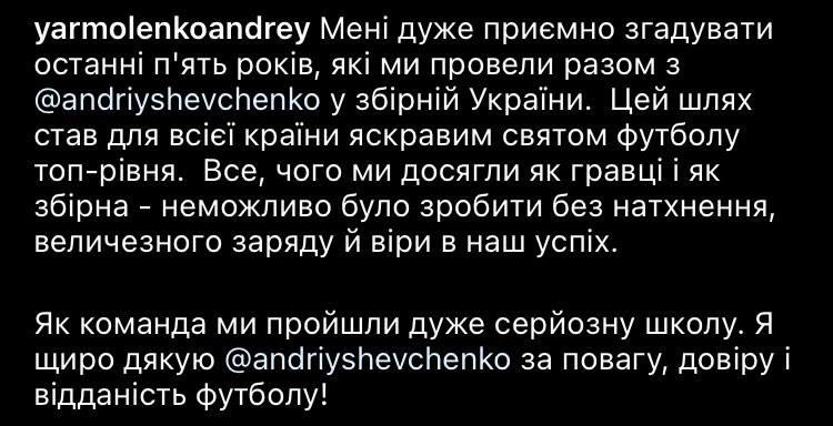 """""""Футбол топрівня"""". Капітан збірної України попрощався з Шевченком"""
