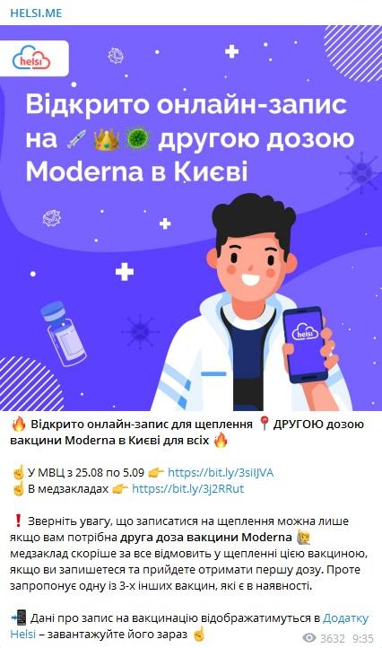 В Киеве открылась онлайн-запись на прививку от COVID-19 второй дозой вакцины Moderna
