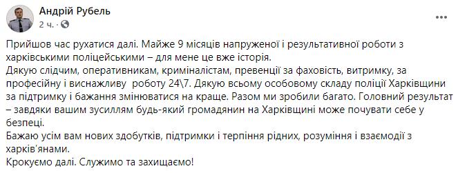 Начальник Нацполиции в Харьковской области ушел в отставку