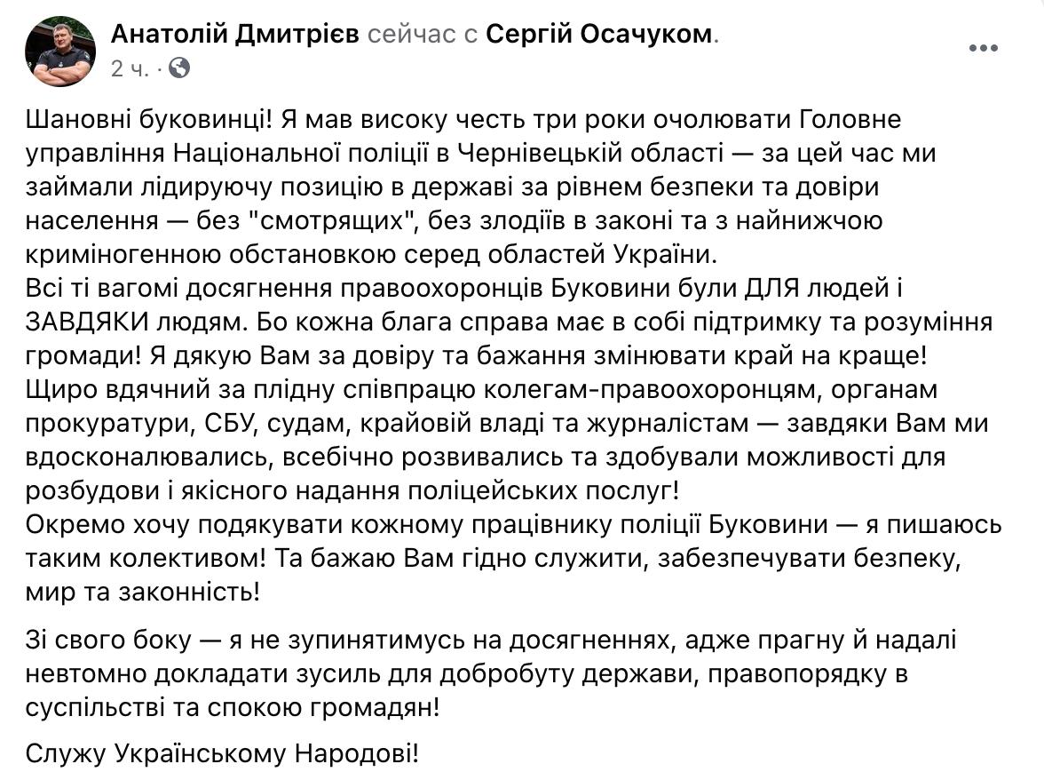 Начальник полиции Черновицкой области заявил об отставке